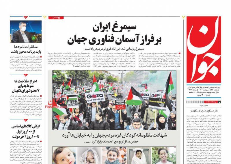 عناوین اخبار روزنامه جوان در روز دوشنبه ۲۷ ارديبهشت