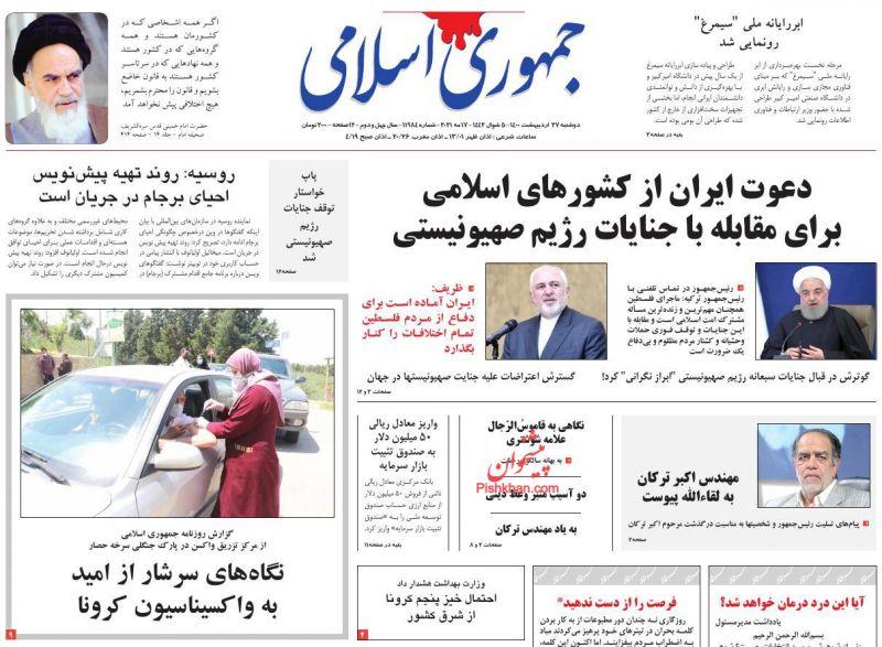 عناوین اخبار روزنامه جمهوری اسلامی در روز دوشنبه ۲۷ ارديبهشت