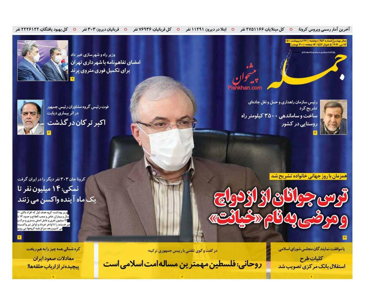 عناوین اخبار روزنامه جمله در روز دوشنبه ۲۷ ارديبهشت