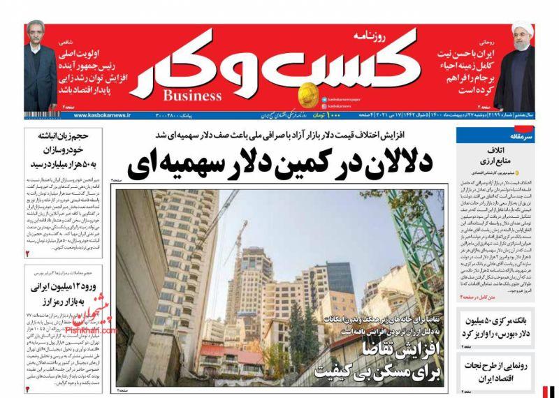عناوین اخبار روزنامه كسب و كار در روز دوشنبه ۲۷ ارديبهشت