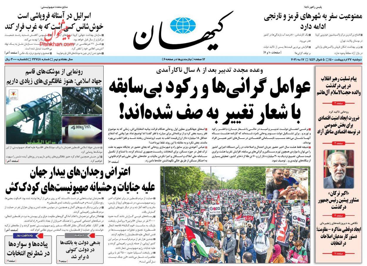 عناوین اخبار روزنامه کيهان در روز دوشنبه ۲۷ ارديبهشت