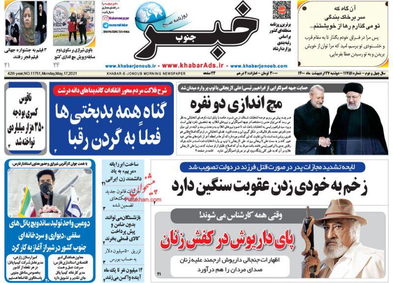 عناوین اخبار روزنامه خبر جنوب در روز دوشنبه ۲۷ ارديبهشت