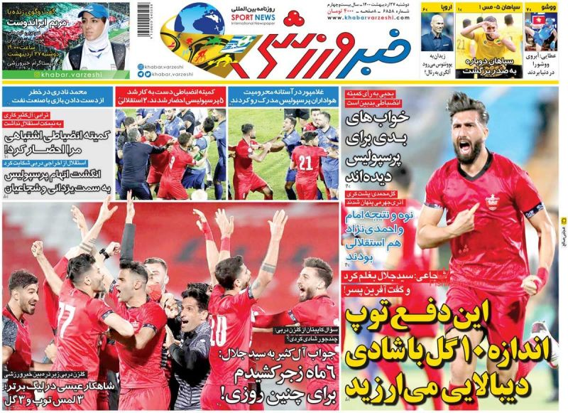 عناوین اخبار روزنامه خبر ورزشی در روز دوشنبه ۲۷ ارديبهشت