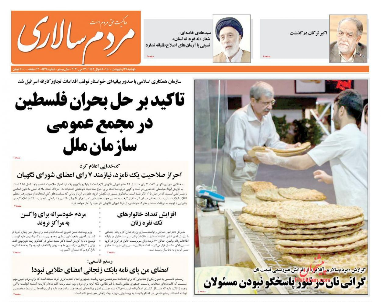 عناوین اخبار روزنامه مردم سالاری در روز دوشنبه ۲۷ ارديبهشت