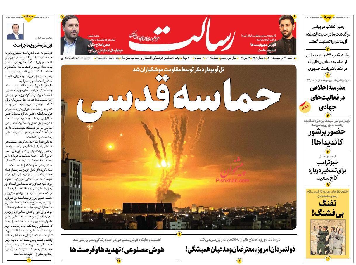 عناوین اخبار روزنامه رسالت در روز دوشنبه ۲۷ ارديبهشت