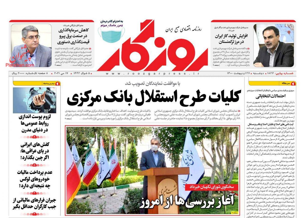 عناوین اخبار روزنامه روزگار در روز دوشنبه ۲۷ ارديبهشت