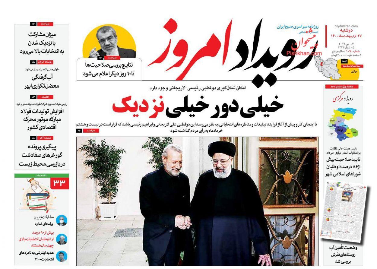 عناوین اخبار روزنامه رویداد امروز در روز دوشنبه ۲۷ ارديبهشت