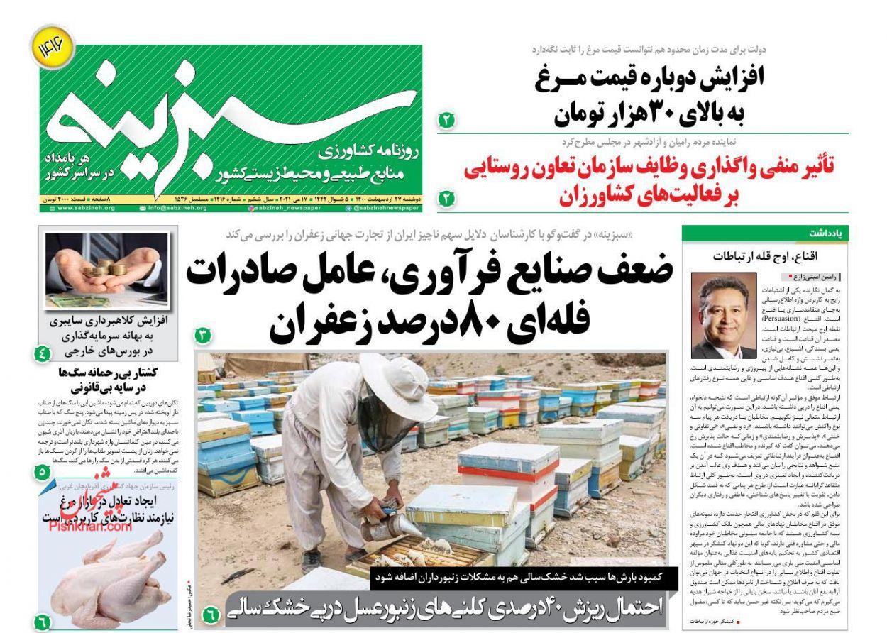 عناوین اخبار روزنامه سبزینه در روز دوشنبه ۲۷ ارديبهشت