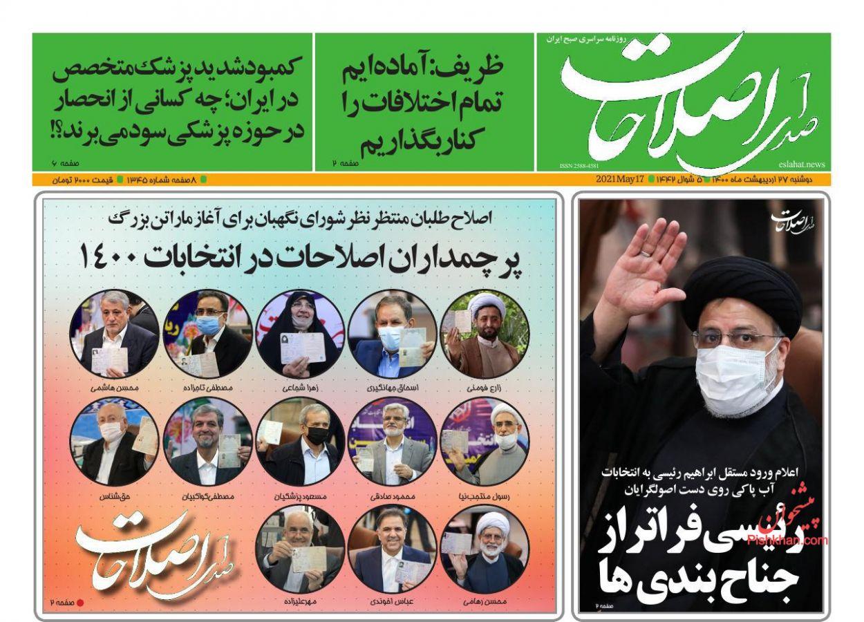 عناوین اخبار روزنامه صدای اصلاحات در روز دوشنبه ۲۷ ارديبهشت