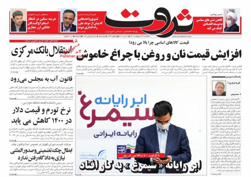 عناوین اخبار روزنامه ثروت در روز دوشنبه ۲۷ ارديبهشت