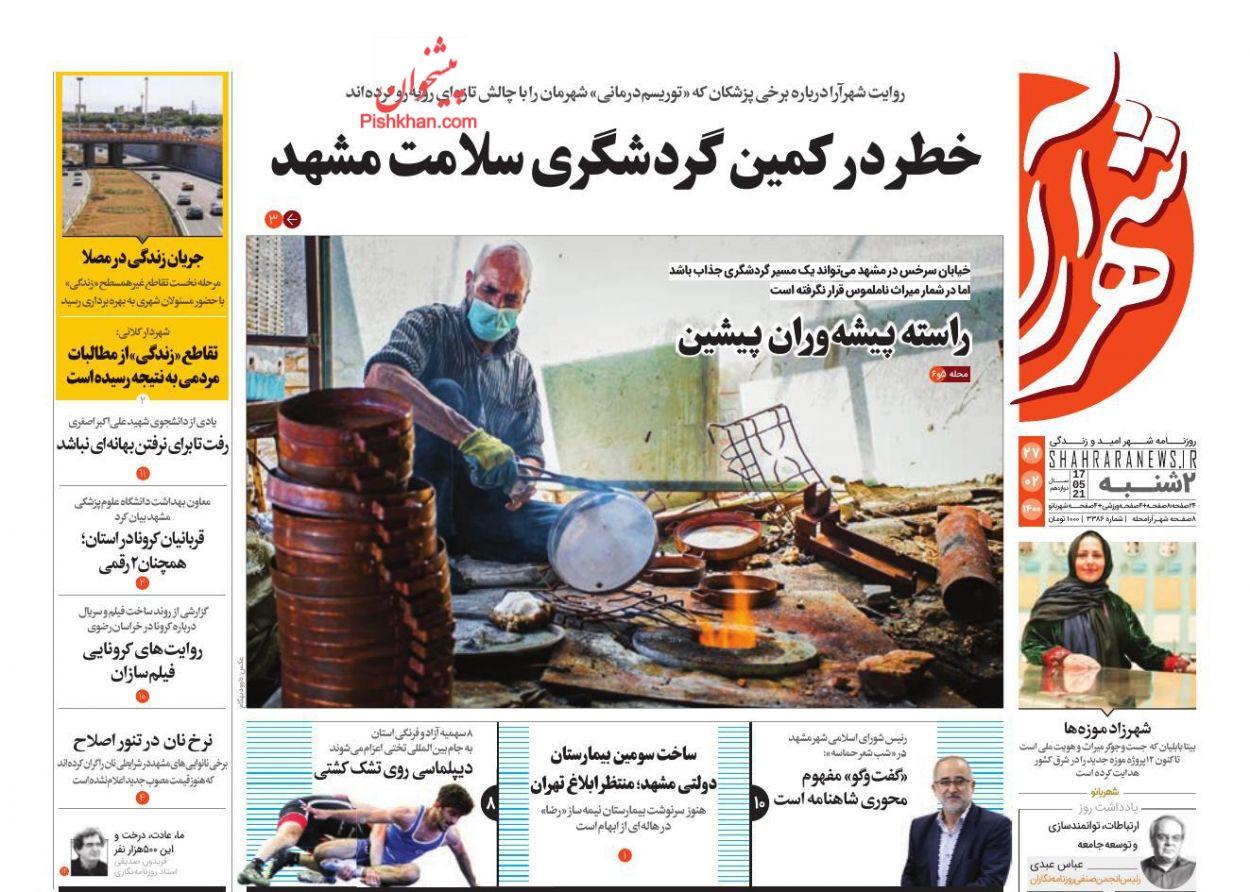عناوین اخبار روزنامه شهرآرا در روز دوشنبه ۲۷ ارديبهشت