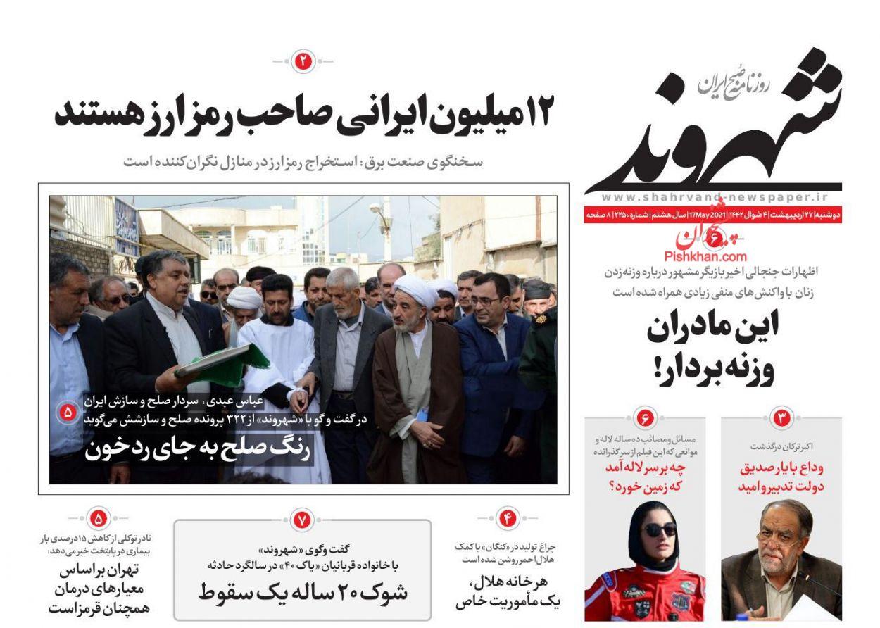 عناوین اخبار روزنامه شهروند در روز دوشنبه ۲۷ ارديبهشت