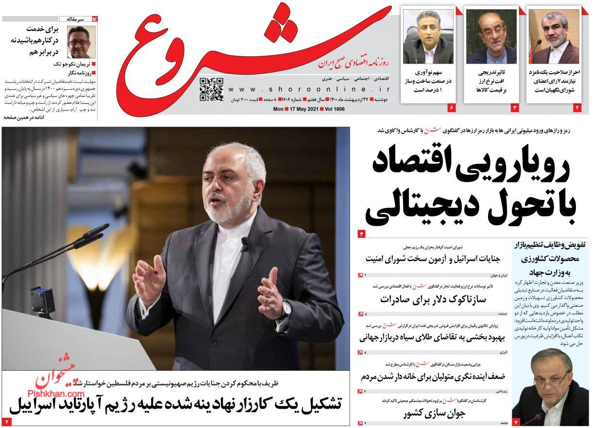 عناوین اخبار روزنامه شروع در روز دوشنبه ۲۷ ارديبهشت