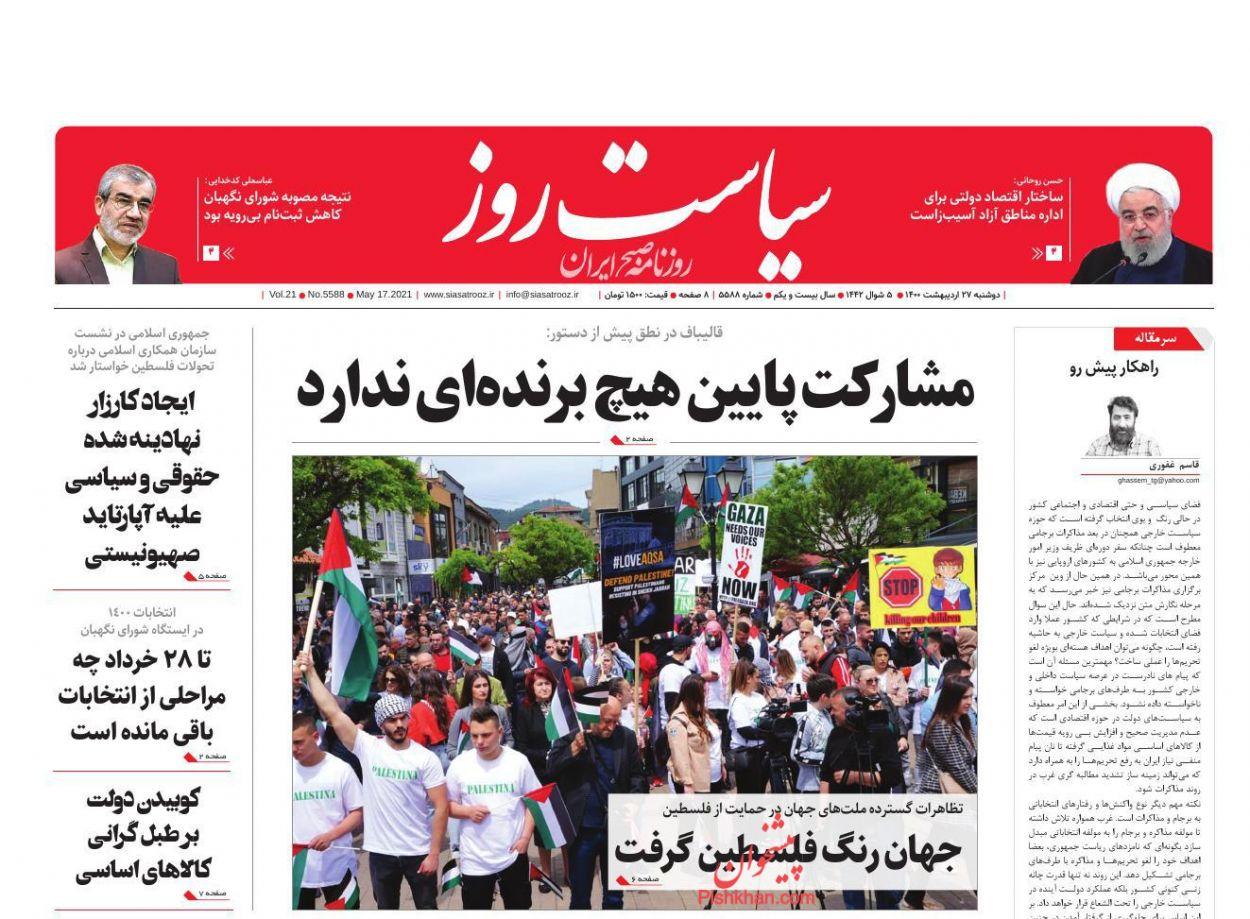 عناوین اخبار روزنامه سیاست روز در روز دوشنبه ۲۷ ارديبهشت