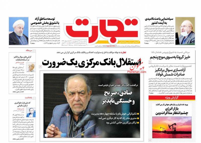 عناوین اخبار روزنامه تجارت در روز دوشنبه ۲۷ ارديبهشت