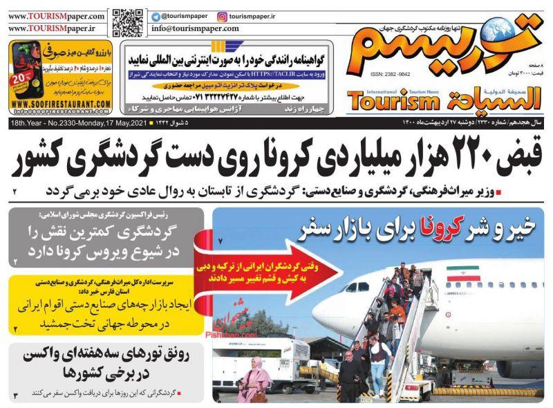 عناوین اخبار روزنامه توریسم در روز دوشنبه ۲۷ ارديبهشت