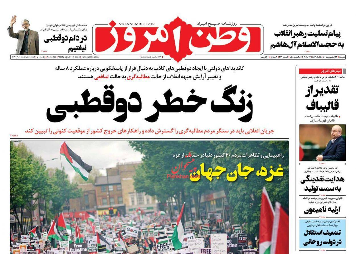 عناوین اخبار روزنامه وطن امروز در روز دوشنبه ۲۷ ارديبهشت