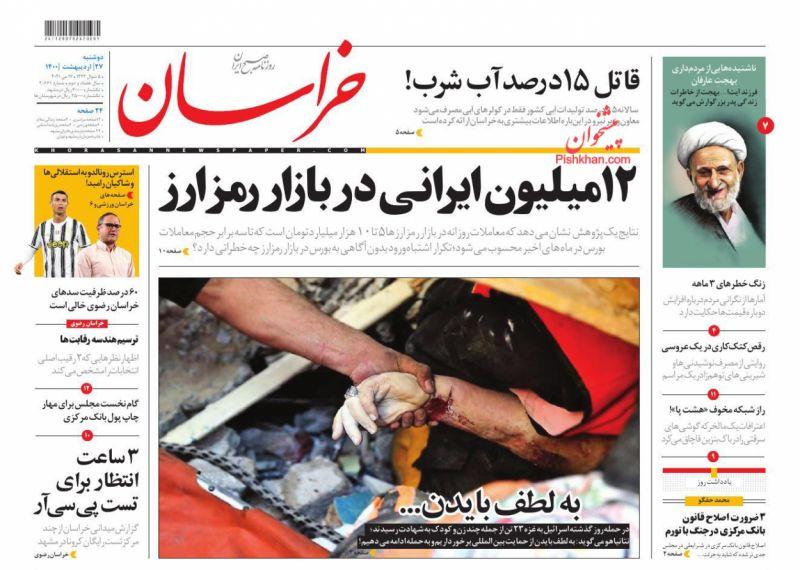 عناوین اخبار روزنامه خراسان در روز دوشنبه ۲۷ ارديبهشت
