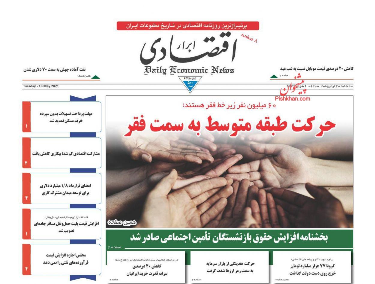 عناوین اخبار روزنامه ابرار اقتصادی در روز سهشنبه ۲۸ ارديبهشت