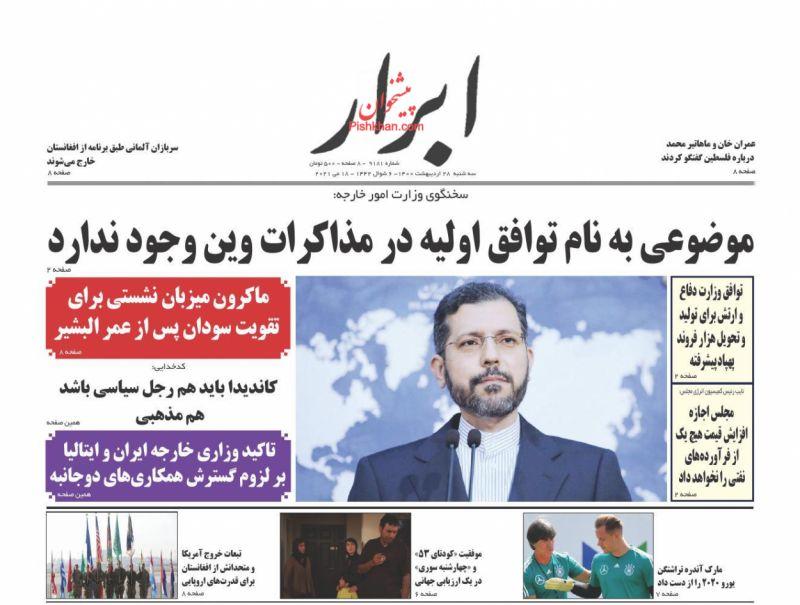 عناوین اخبار روزنامه ابرار در روز سهشنبه ۲۸ ارديبهشت