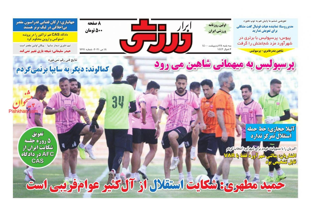 عناوین اخبار روزنامه ابرار ورزشى در روز سهشنبه ۲۸ ارديبهشت