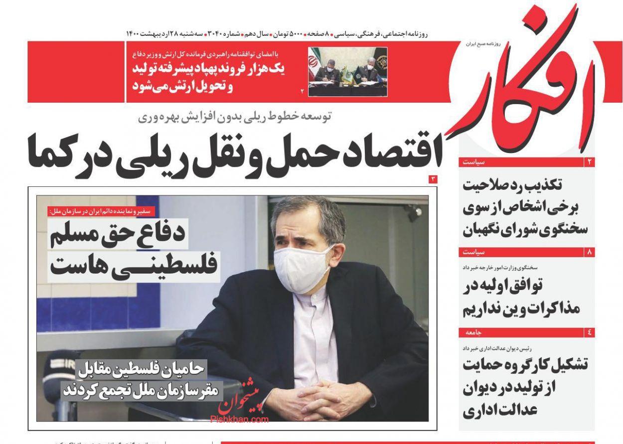 عناوین اخبار روزنامه افکار در روز سهشنبه ۲۸ ارديبهشت