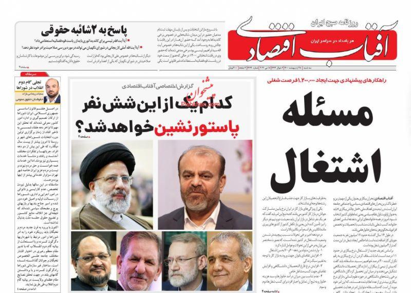 عناوین اخبار روزنامه آفتاب اقتصادی در روز سهشنبه ۲۸ ارديبهشت