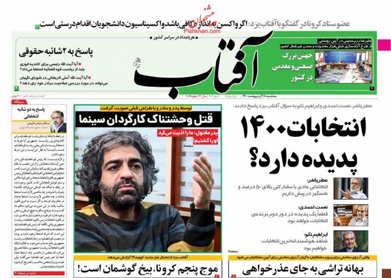 عناوین اخبار روزنامه آفتاب یزد در روز سهشنبه ۲۸ ارديبهشت