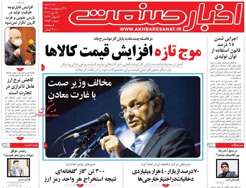 عناوین اخبار روزنامه اخبار صنعت در روز سهشنبه ۲۸ ارديبهشت