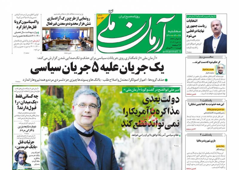 عناوین اخبار روزنامه آرمان ملی در روز سهشنبه ۲۸ ارديبهشت
