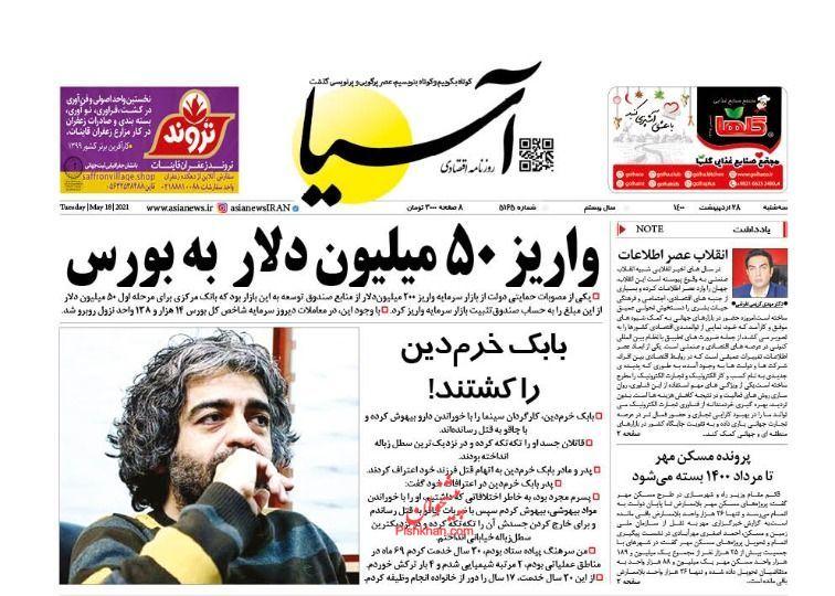 عناوین اخبار روزنامه آسیا در روز سهشنبه ۲۸ ارديبهشت