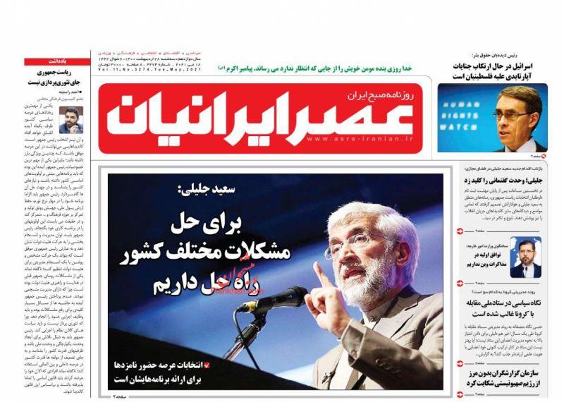 عناوین اخبار روزنامه عصر ایرانیان در روز سهشنبه ۲۸ ارديبهشت