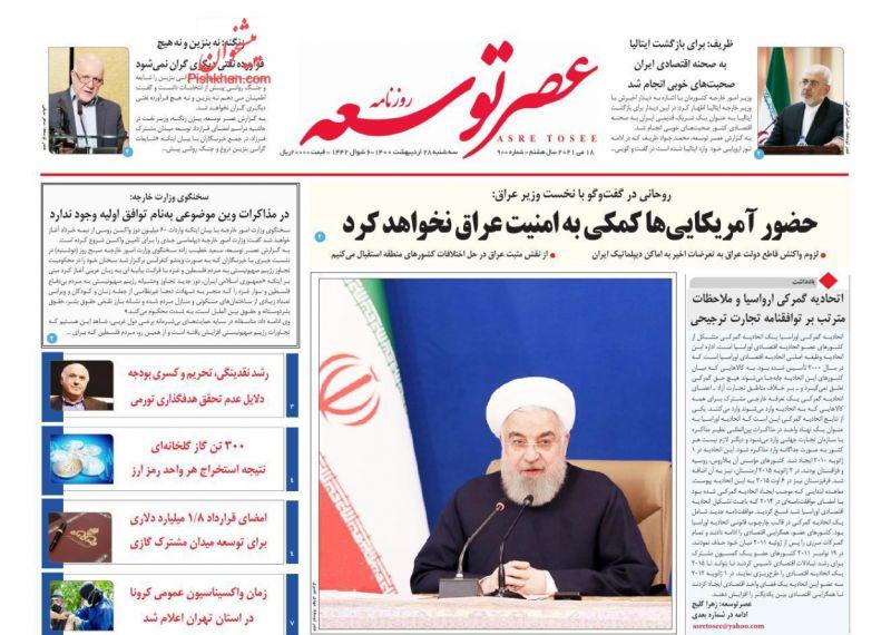 عناوین اخبار روزنامه عصر توسعه در روز سهشنبه ۲۸ ارديبهشت