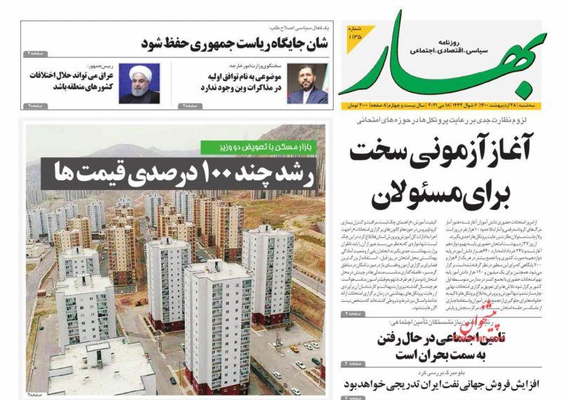عناوین اخبار روزنامه بهار در روز سهشنبه ۲۸ ارديبهشت