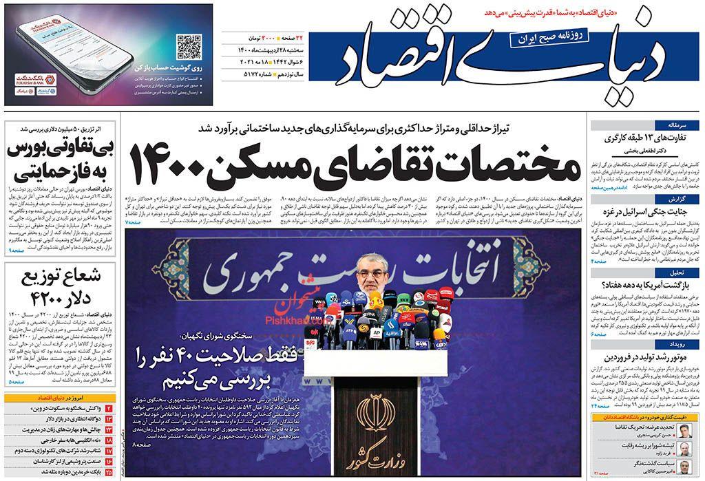 عناوین اخبار روزنامه دنیای اقتصاد در روز سهشنبه ۲۸ ارديبهشت