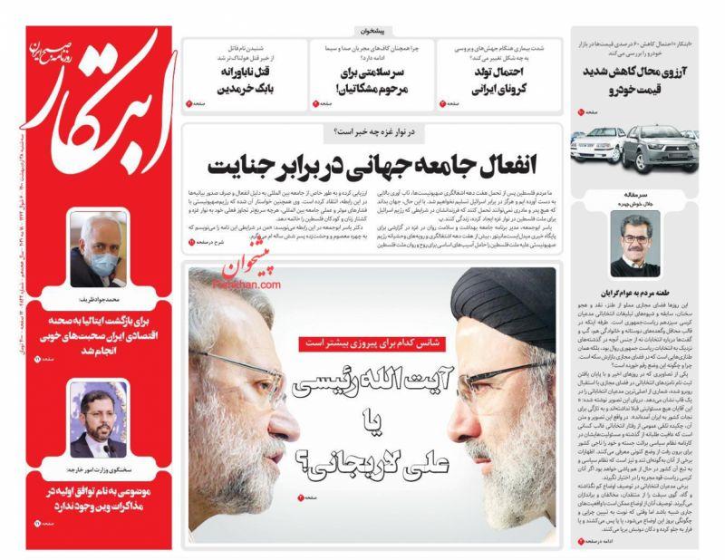 عناوین اخبار روزنامه ابتکار در روز سهشنبه ۲۸ ارديبهشت