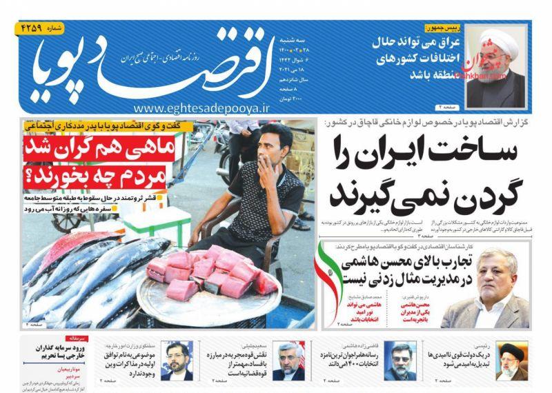 عناوین اخبار روزنامه اقتصاد پویا در روز سهشنبه ۲۸ ارديبهشت