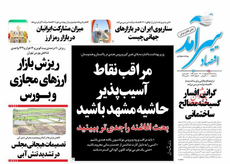 عناوین اخبار روزنامه اقتصاد سرآمد در روز سهشنبه ۲۸ ارديبهشت