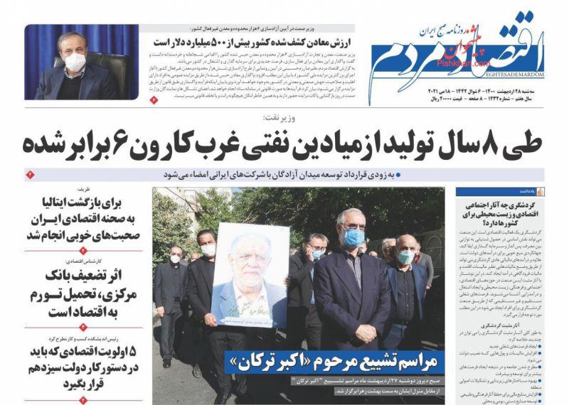 عناوین اخبار روزنامه اقتصاد مردم در روز سهشنبه ۲۸ ارديبهشت