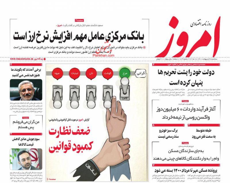 عناوین اخبار روزنامه امروز در روز سهشنبه ۲۸ ارديبهشت