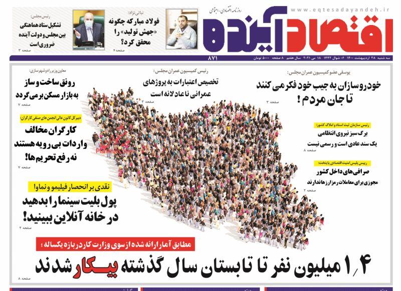 عناوین اخبار روزنامه اقتصاد آینده در روز سهشنبه ۲۸ ارديبهشت