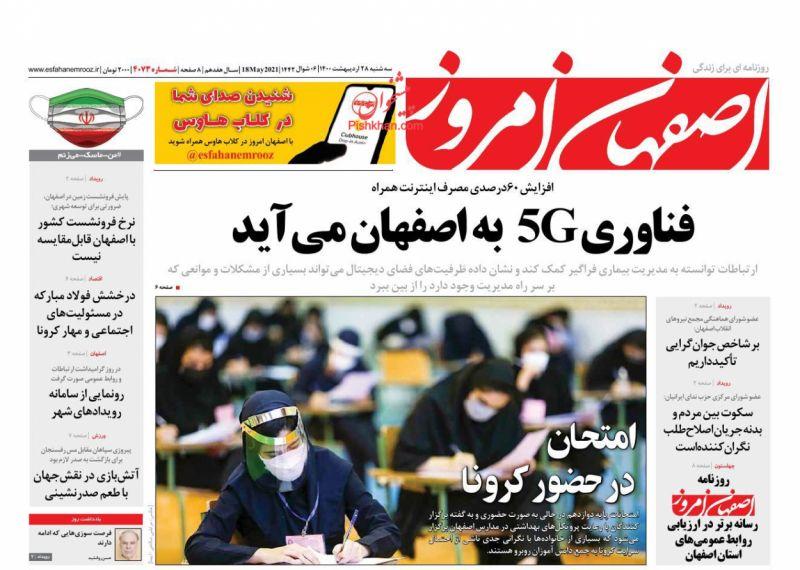 عناوین اخبار روزنامه اصفهان امروز در روز سهشنبه ۲۸ ارديبهشت
