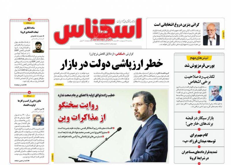 عناوین اخبار روزنامه اسکناس در روز سهشنبه ۲۸ ارديبهشت