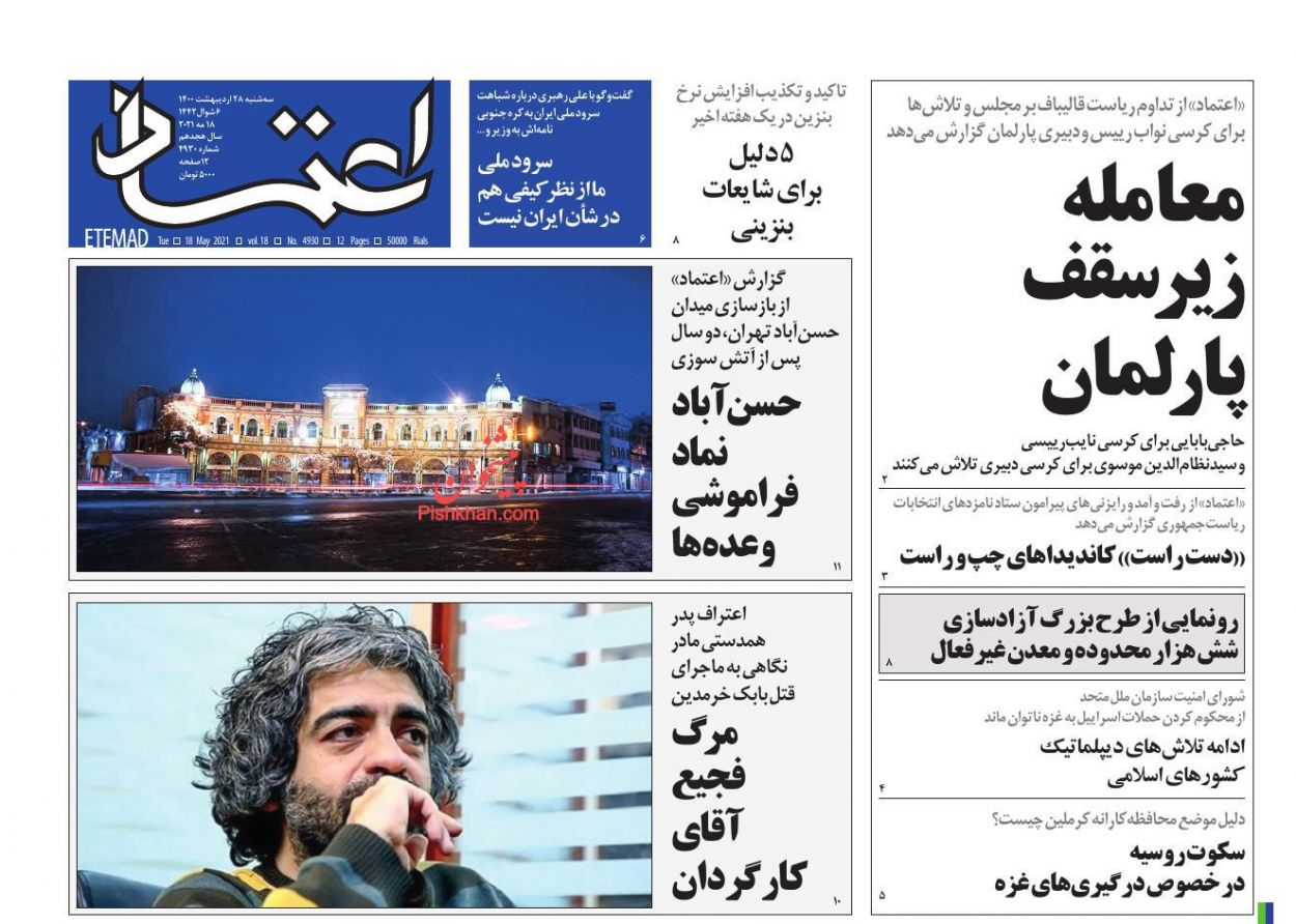 عناوین اخبار روزنامه اعتماد در روز سهشنبه ۲۸ ارديبهشت