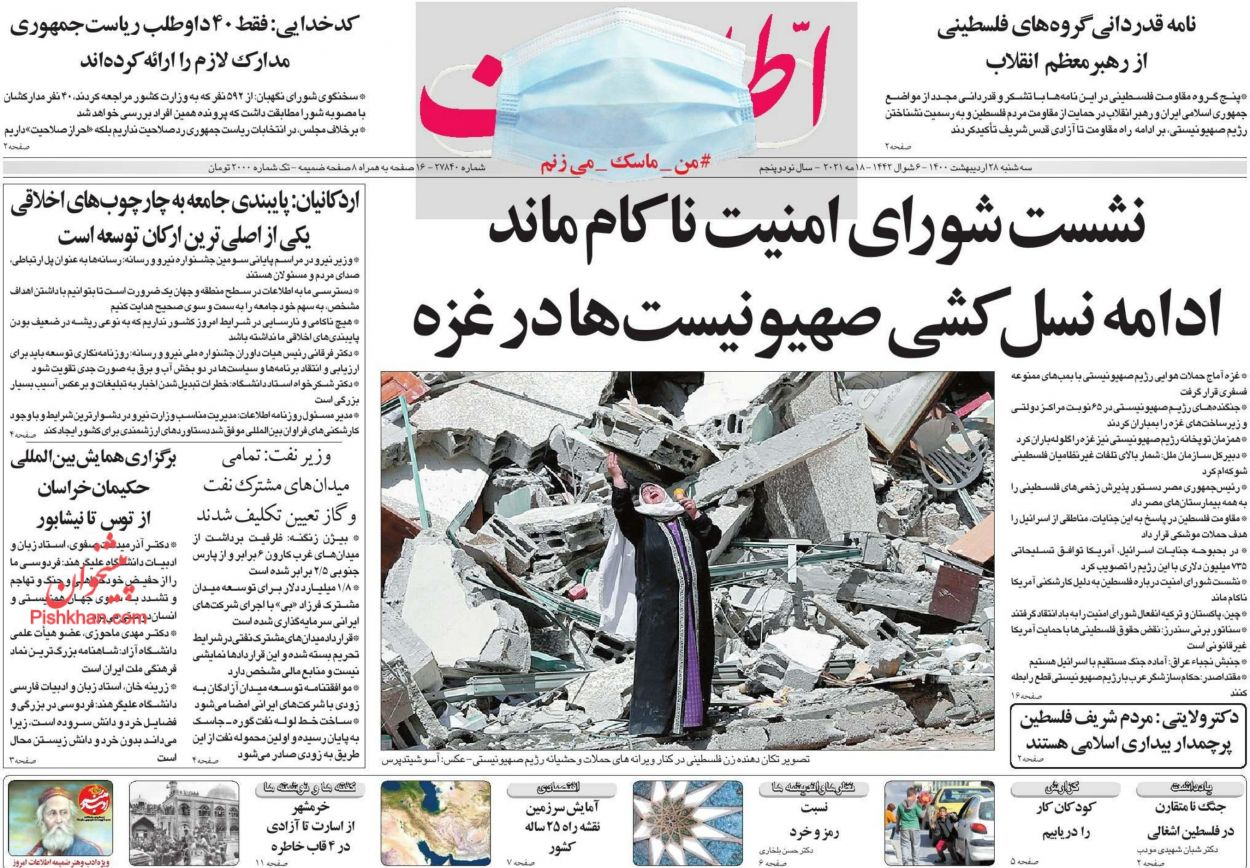 عناوین اخبار روزنامه اطلاعات در روز سهشنبه ۲۸ ارديبهشت