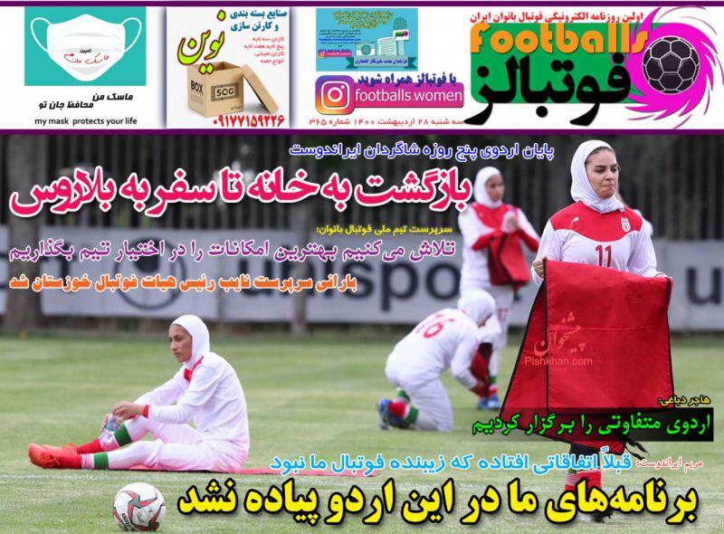 عناوین اخبار روزنامه فوتبالز در روز سهشنبه ۲۸ ارديبهشت