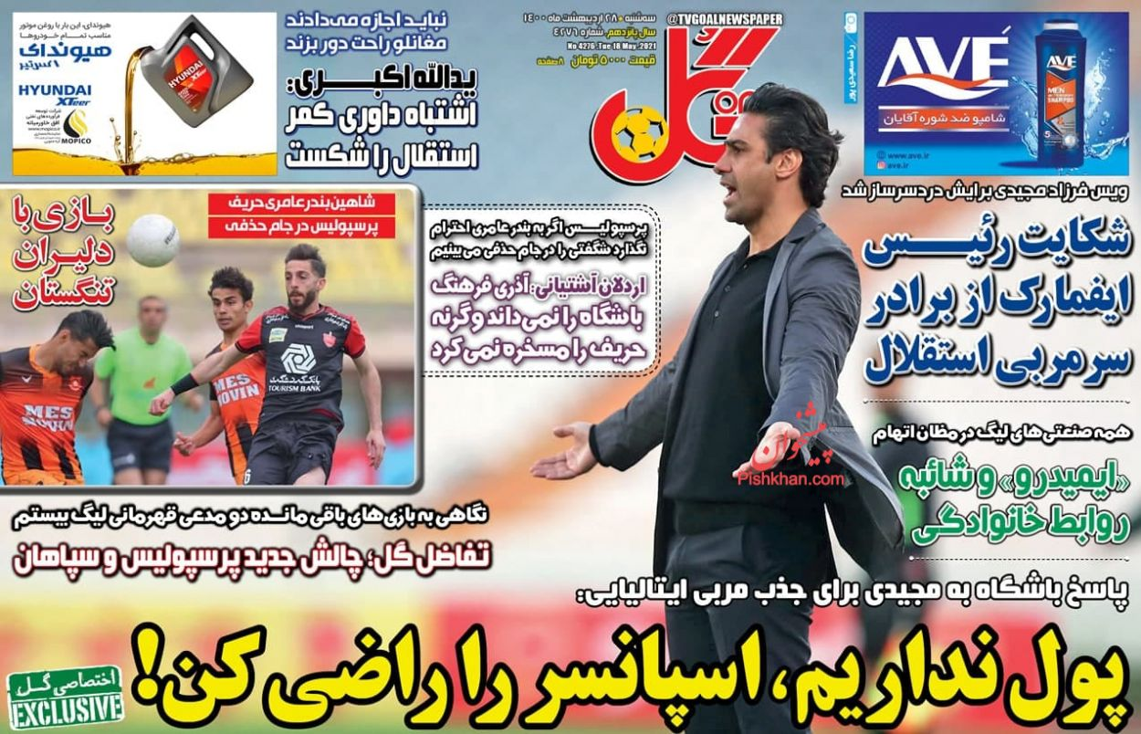 عناوین اخبار روزنامه گل در روز سهشنبه ۲۸ ارديبهشت