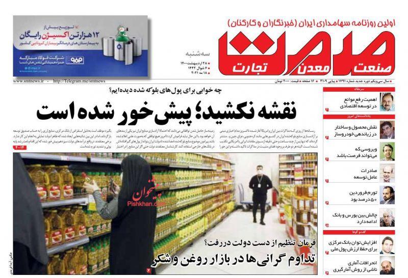 عناوین اخبار روزنامه صمت در روز سهشنبه ۲۸ ارديبهشت
