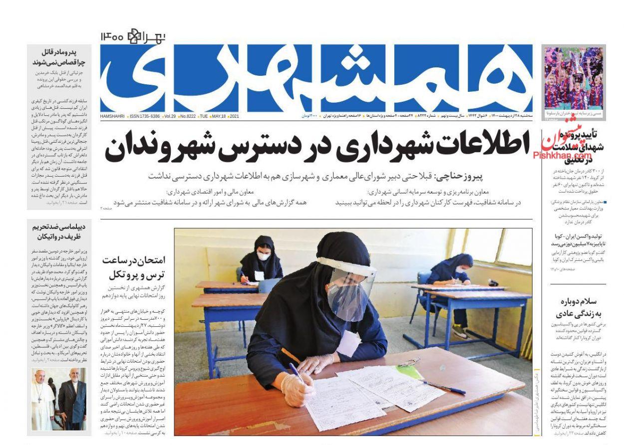 عناوین اخبار روزنامه همشهری در روز سهشنبه ۲۸ ارديبهشت