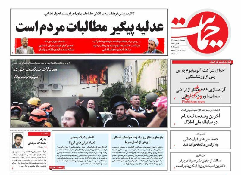 عناوین اخبار روزنامه حمایت در روز سهشنبه ۲۸ ارديبهشت